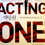 Acting One in Korean